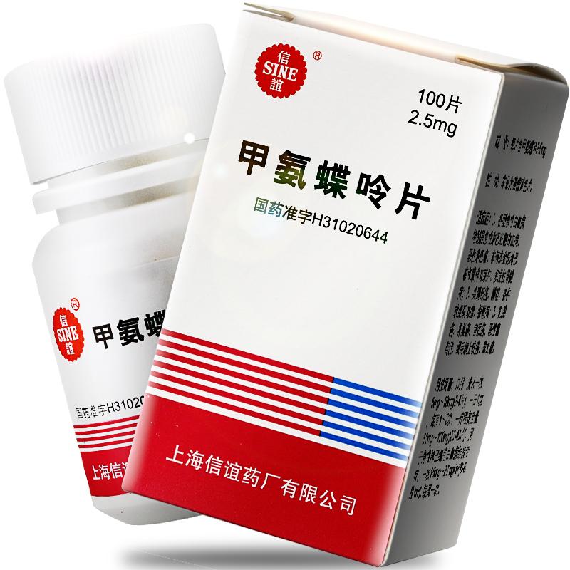 甲氨蝶呤片作用功效