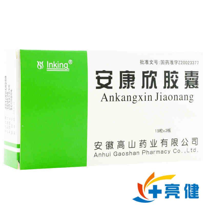 inking 安康欣膠囊 0.5g*45粒/盒 安徽高山藥業有限公司
