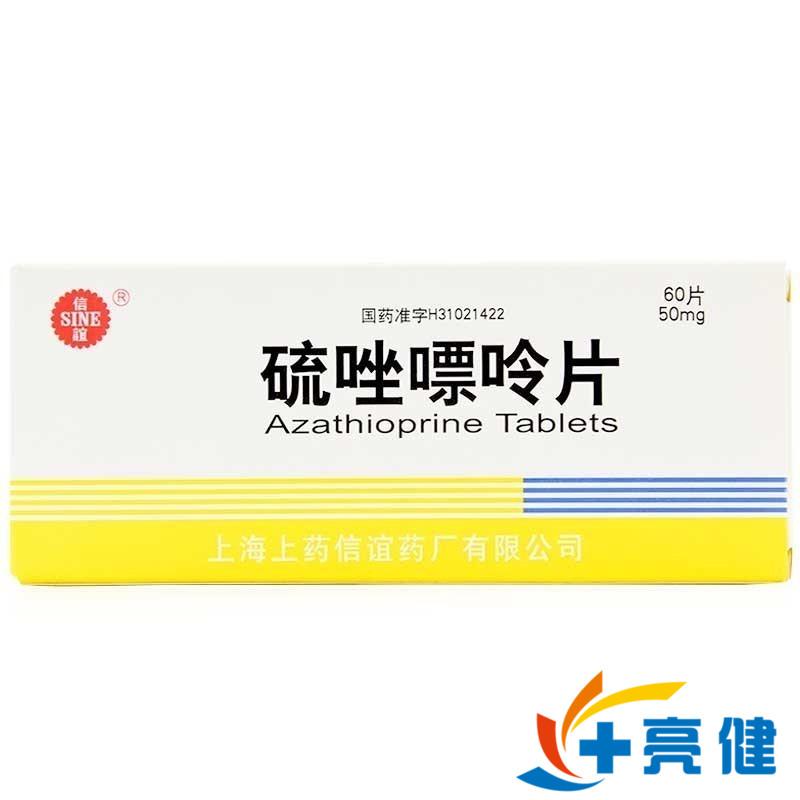 信谊 硫唑嘌呤片 50mg*60片/盒上海信谊药厂有限公司