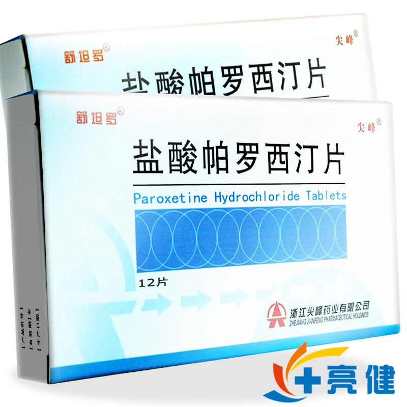【舒坦罗】盐酸帕罗西汀片(20mg×12片) 适用于治疗各种类型的抑郁症