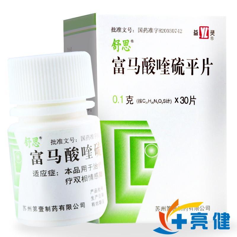 【舒思】富马酸喹硫平片 (30片装)苏州第壹制药有限公司
