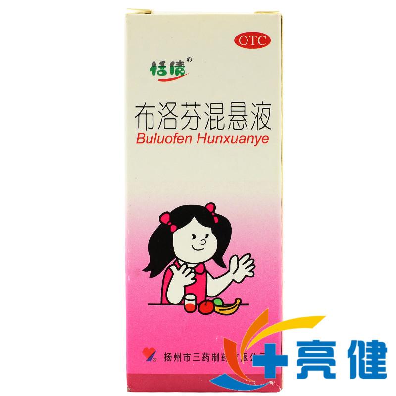 恬倩 布洛芬混悬液100ml 治儿童感冒发热 疼痛头痛关节痛牙痛痛经