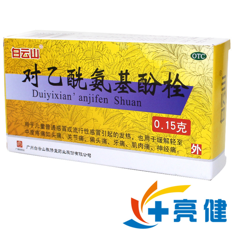 白云山 对乙酰氨基酚栓 10粒小儿童感冒流感发热偏头痛牙痛关节痛