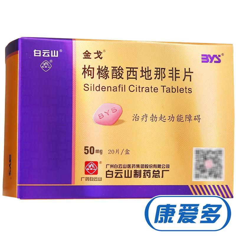 金戈 枸橼酸西地那非片 50mg*20片/盒 治疗勃起功能障碍 阳痿早泄