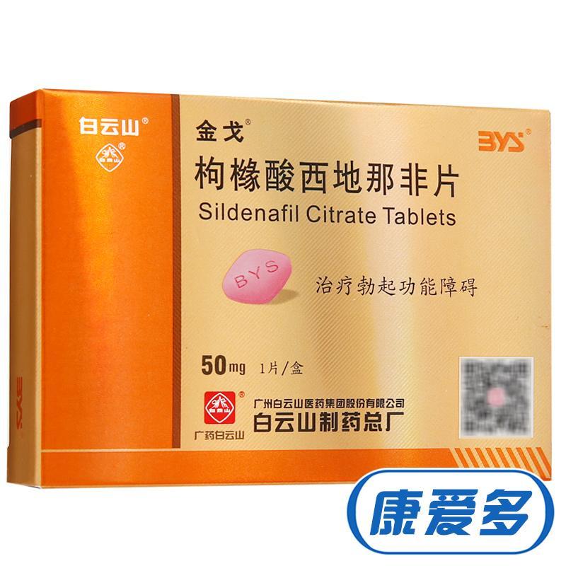 金戈 枸橼酸西地那非片 50mg*1片/盒 治疗勃起功能障碍 阳痿早泄