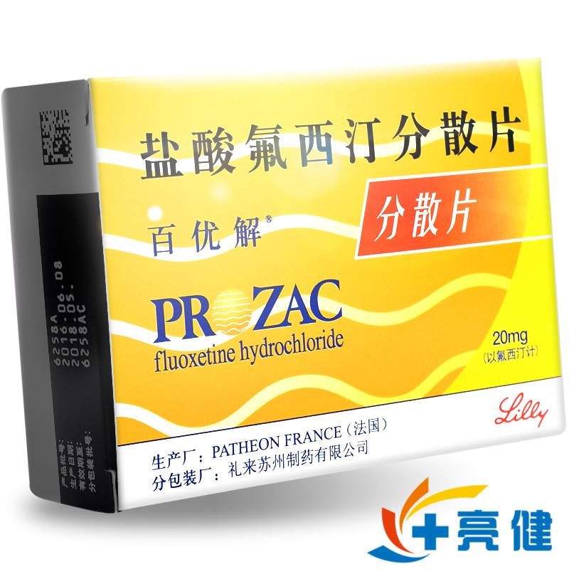 百优解 盐酸氟西汀疏散片 20mg*28片/盒