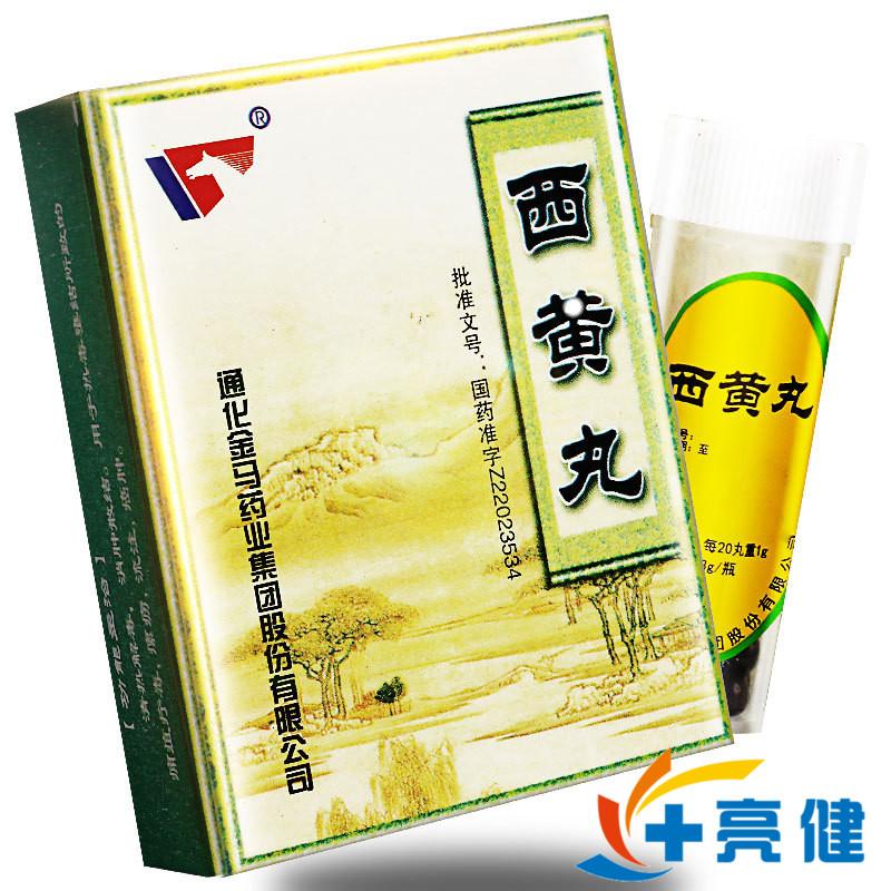 金马 西黄丸 3g*2瓶/盒 瘰疬、癌肿、乳腺癌、和营消肿 通化金马药业集团股份有限公司