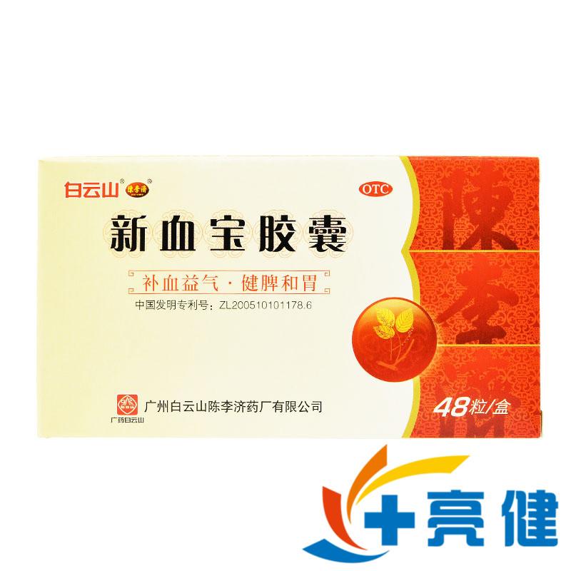 陳李濟 新血寶膠囊 48粒補血益氣健脾和胃缺鐵性貧血血虛