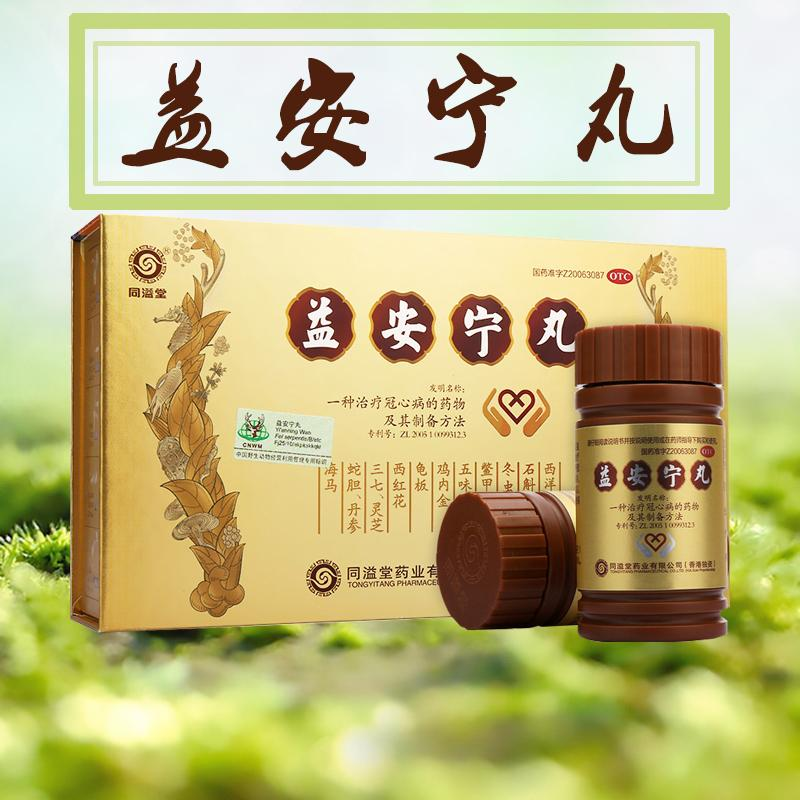 咨询客服有惊喜】香港同溢堂益安宁丸 112丸*3瓶
