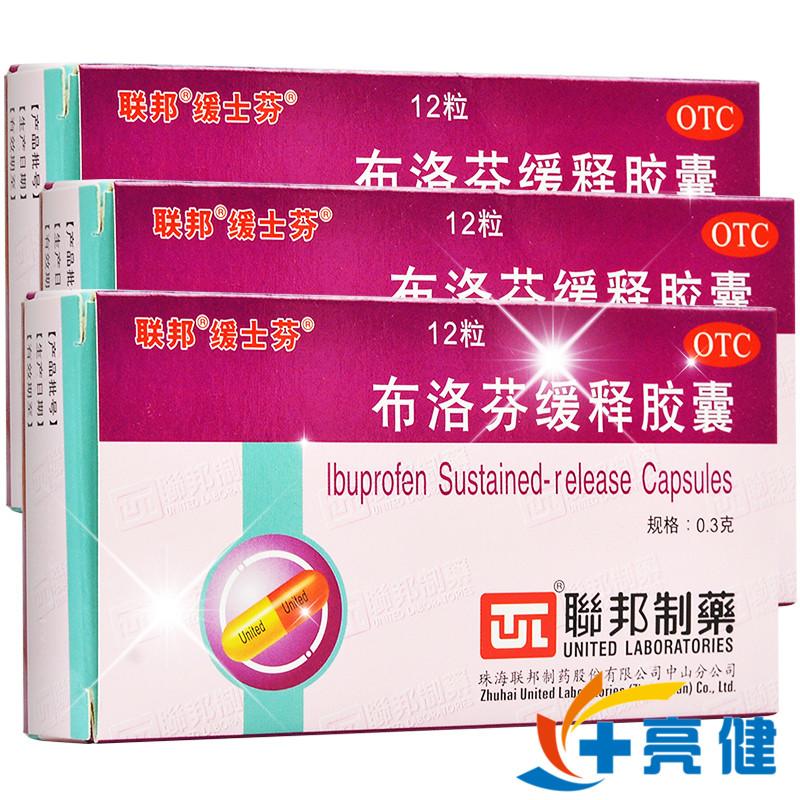 联邦缓士芬布洛芬缓释胶囊12粒感冒发热头痛头疼牙痛肌肉痛止痛药