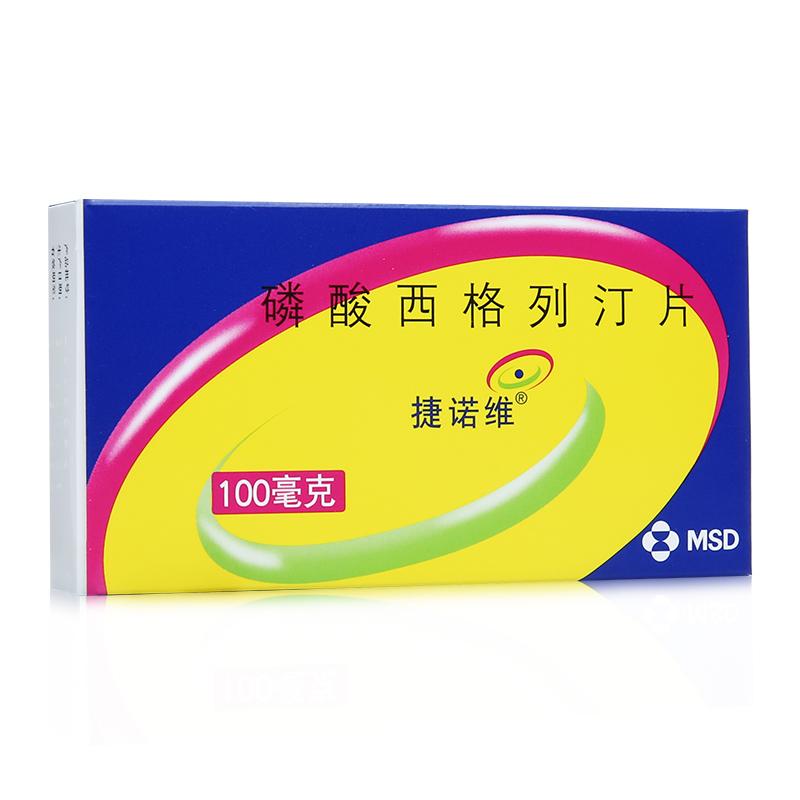 捷諾維 磷酸西格列汀片 100mg*14片/盒