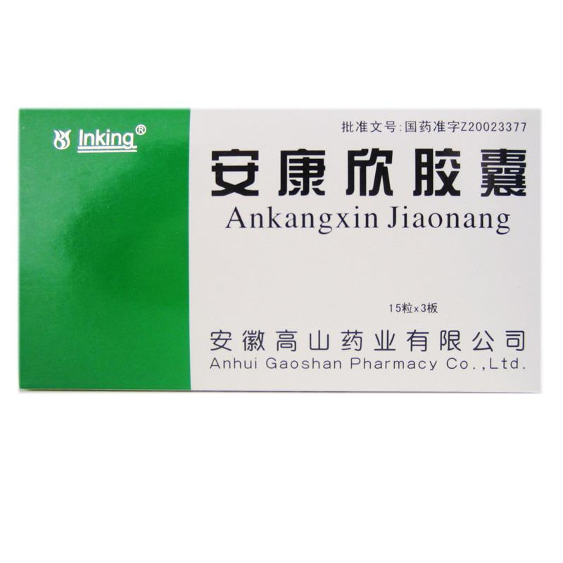 安康欣膠囊 (12盒優惠裝) 安徽高山藥業有限公司