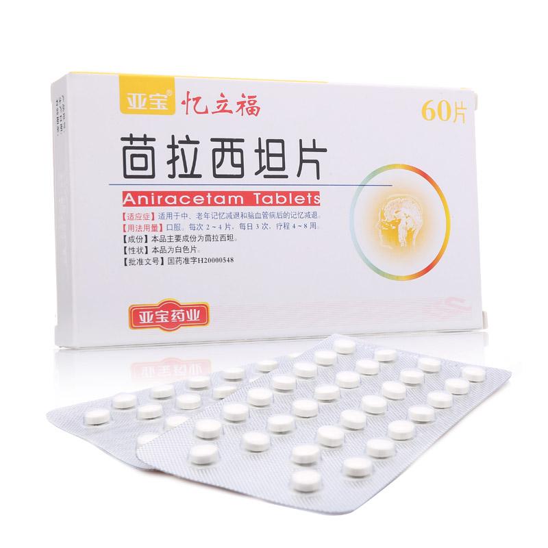 忆立福 茴拉西坦片 50mg*60片 适用于中、老年记忆减退和脑血管病后的记忆减退