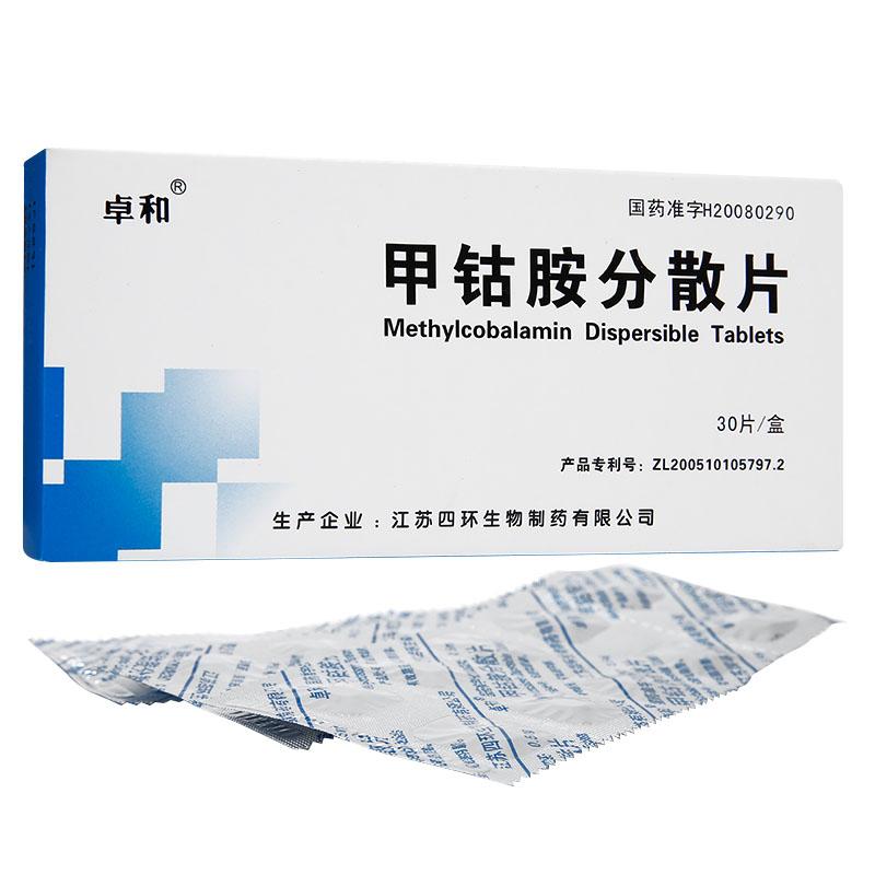 卓和 甲钴胺分散片 0.5mg*30片 (用于治疗周围神经性疾病)