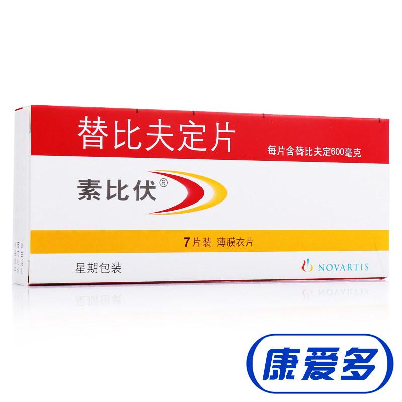 素比伏 替比夫定片 600mg*7片 慢性乙型肝炎成人患者 乙肝 慢性肝炎