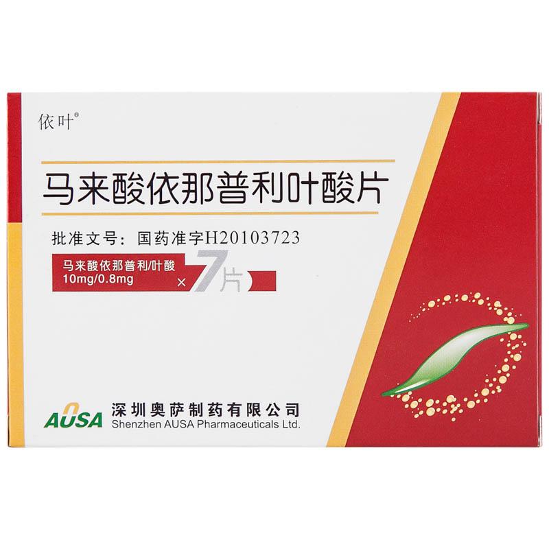 马来酸依那普利叶酸片 10mg:0.8mg*7片  深圳奥萨制药有限公司