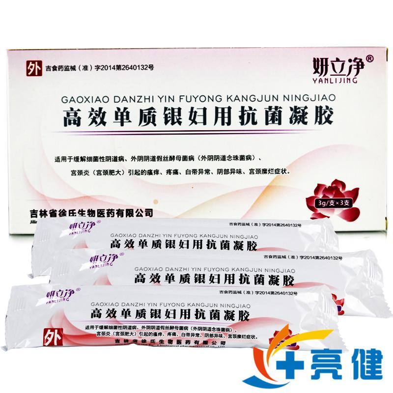 妍立净高效单质银妇用抗菌凝胶3支/盒 吉林省徐氏生物医药有限公司