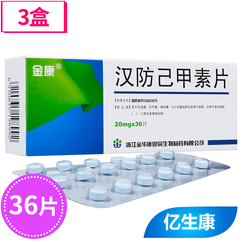 【3盒裝】金康 漢防己甲素片 20mg*36片