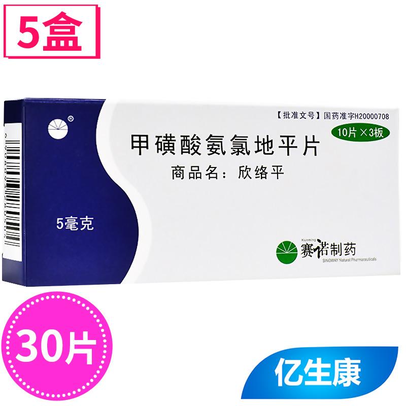 【5盒优惠装】欣络平 甲磺酸氨氯地平片 5mg*30片