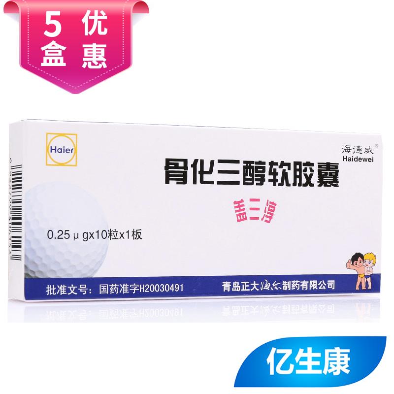 【5盒裝】蓋三淳 骨化三醇軟膠囊 0.25ug*10粒