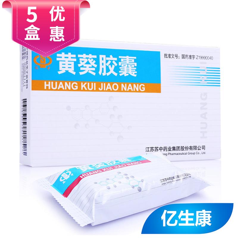 【5盒裝】蘇中 黃葵膠囊 0.5g*10粒*3板