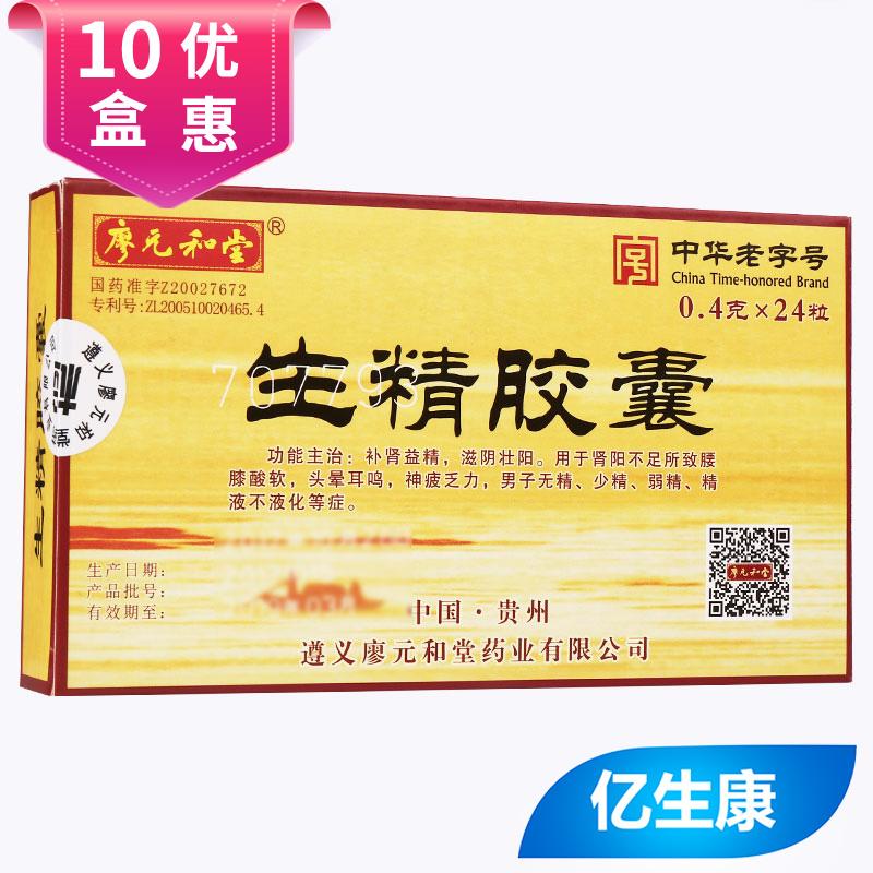 【廖元和堂】 生精胶囊(0.4g×24粒)*10盒优惠装 补肾益精,滋阴壮阳