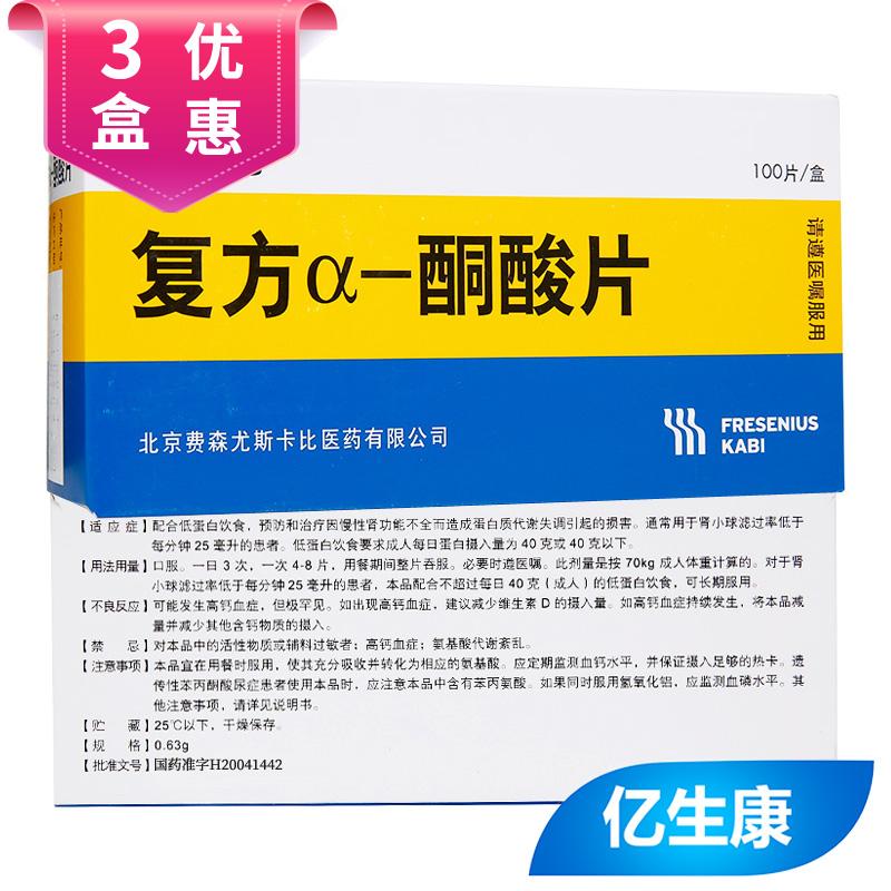 【3盒装】 开同 复方α-酮酸片 630mg*100片