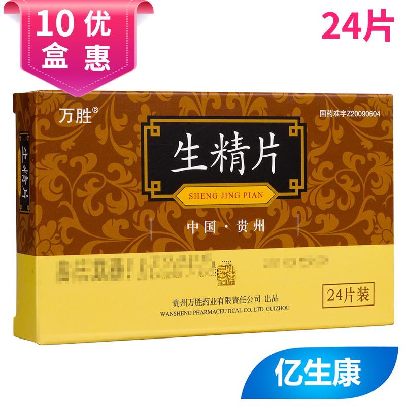 10盒优惠装 【万胜】 生精片 (24片装)