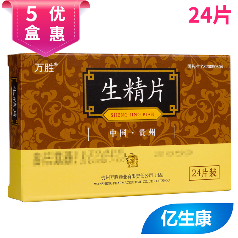 5盒优惠装  万胜 生精片 24片/盒