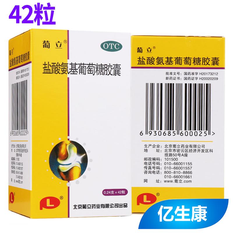 葡立 鹽酸氨基葡萄糖膠囊 0.24g*42粒