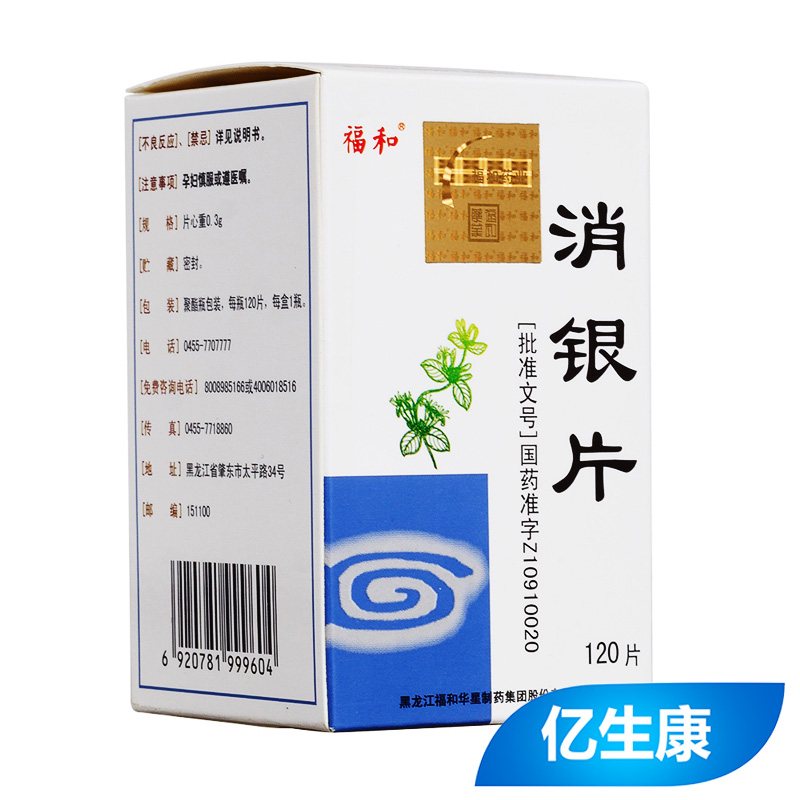 福和 消銀片 0.32g*120片/瓶