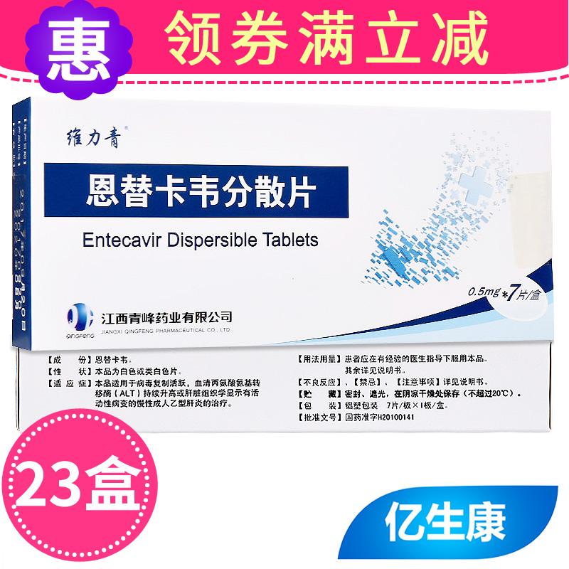 【23盒优惠装】维力青 恩替卡韦分散片 0.5mg*7片/盒