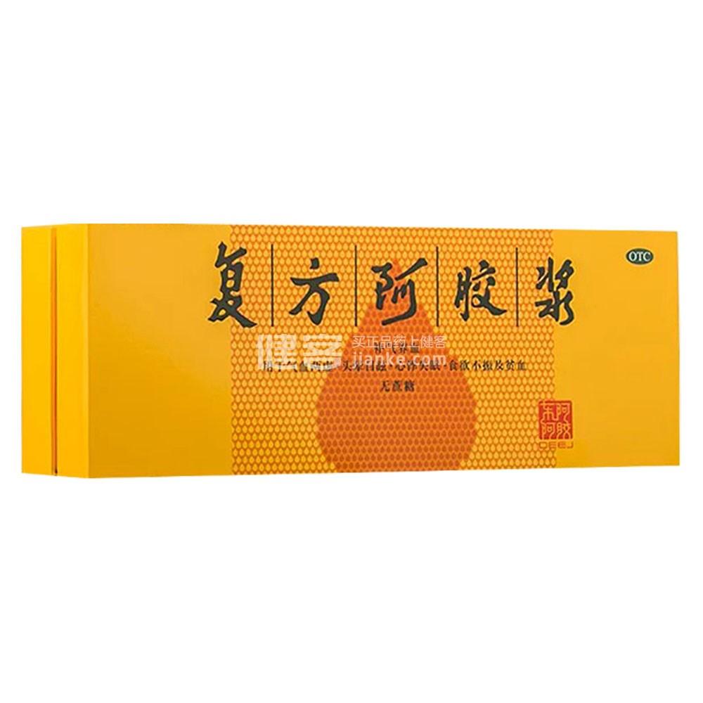 复方阿胶浆(东阿阿胶)(无蔗糖)