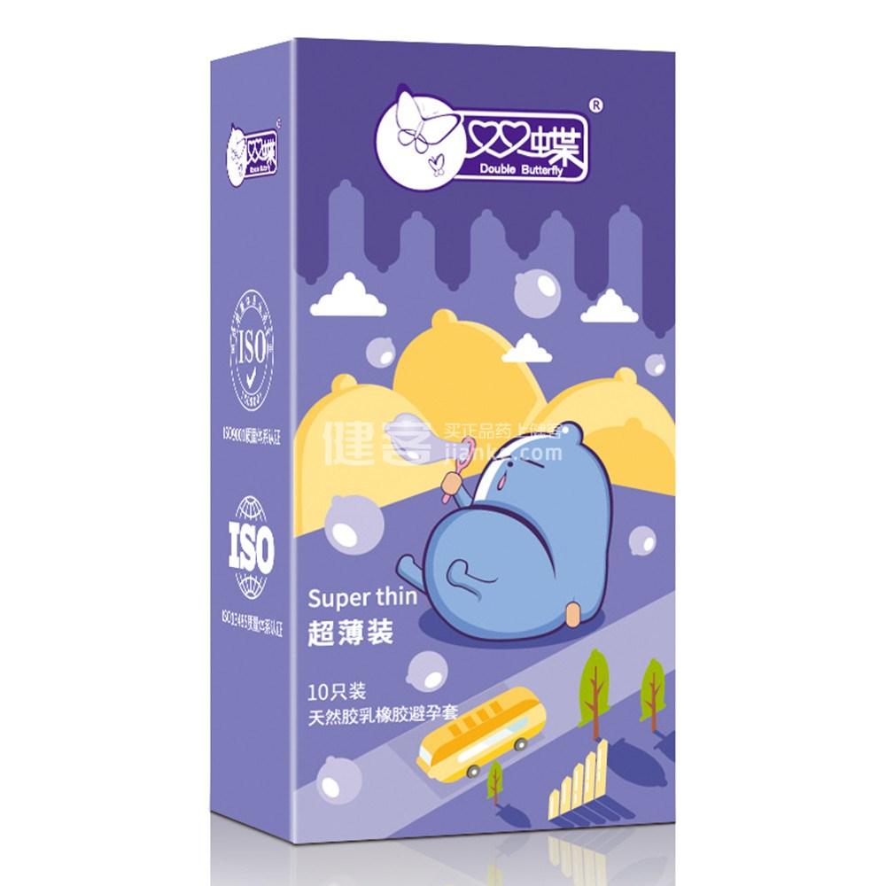 双蝶天然胶乳橡胶避孕套 超薄装
