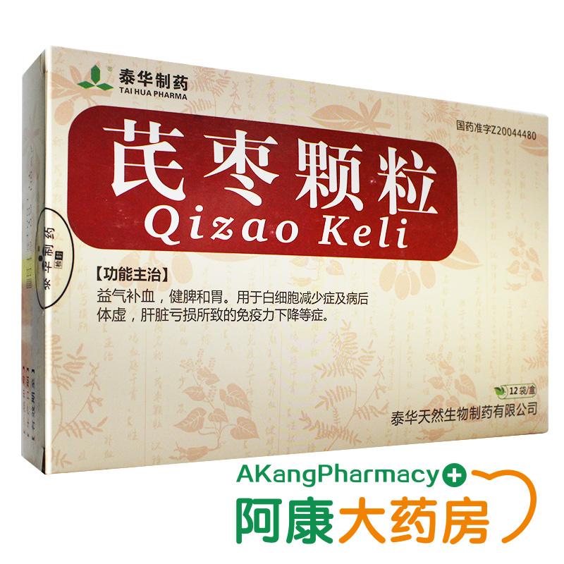 泰华 芪枣颗粒  益气补血,健脾和胃。用于白细胞减少症及病后体虚,肝脏亏损所致的免疫力下降等症