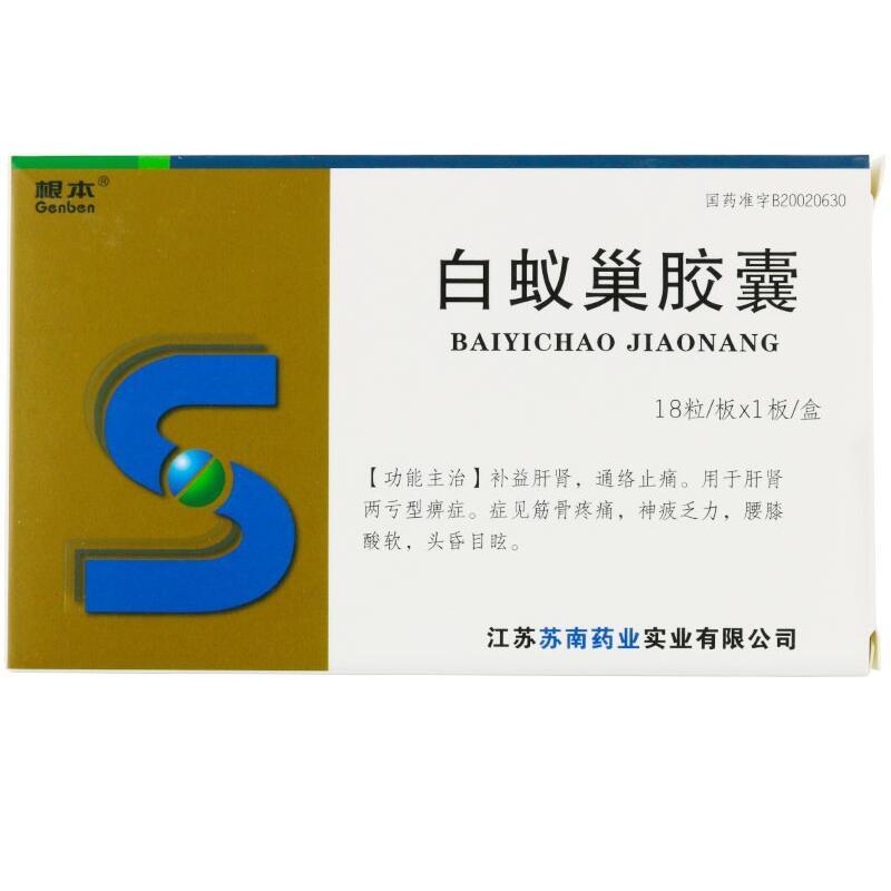 【新批号10盒装】白蚁巢胶囊 0.25g*18粒/盒 江苏苏南药业
