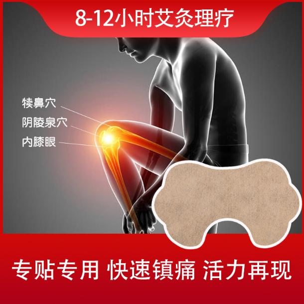 膝盖贴  北京相遇美学健康科技有限公司哪里买