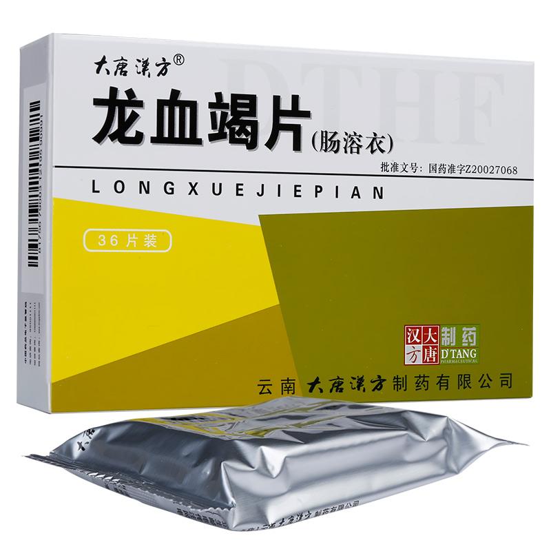 大唐漢方 龍血竭片(腸溶片)