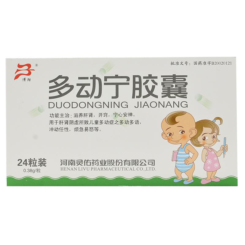 【清阳】 多动宁胶囊 (24粒装)-河南灵佑药业