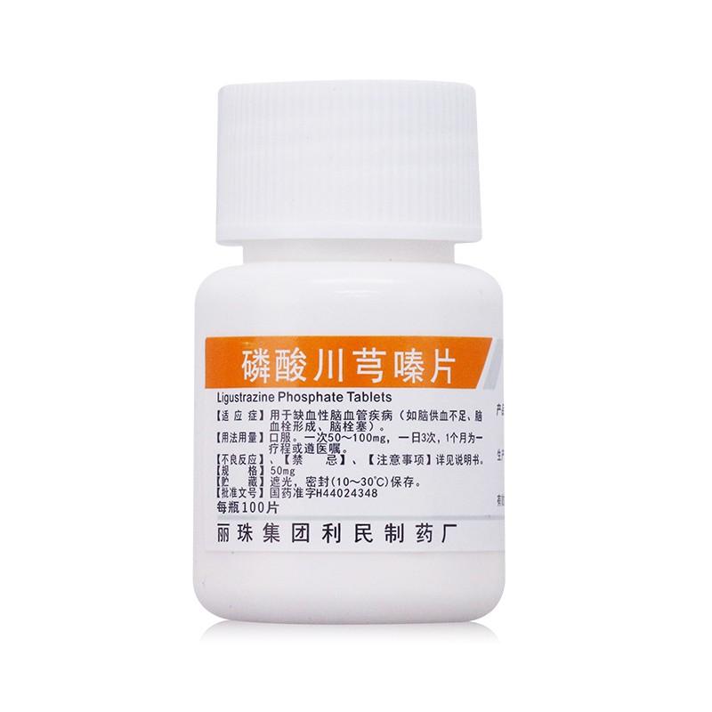 磷酸川芎嗪片50毫克*100片