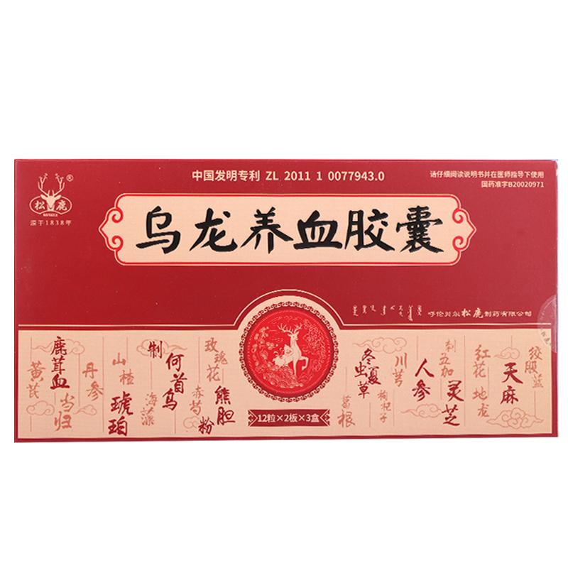 松鹿 乌龙养血胶囊 0.3g*24粒*3小盒 呼伦贝尔松鹿制药有限公司