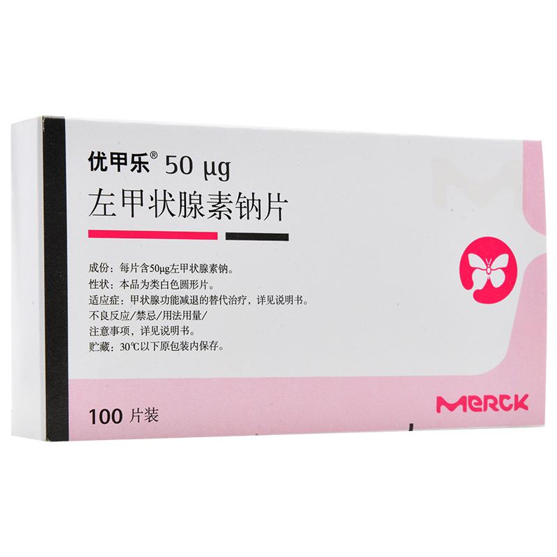 左甲状腺素钠片