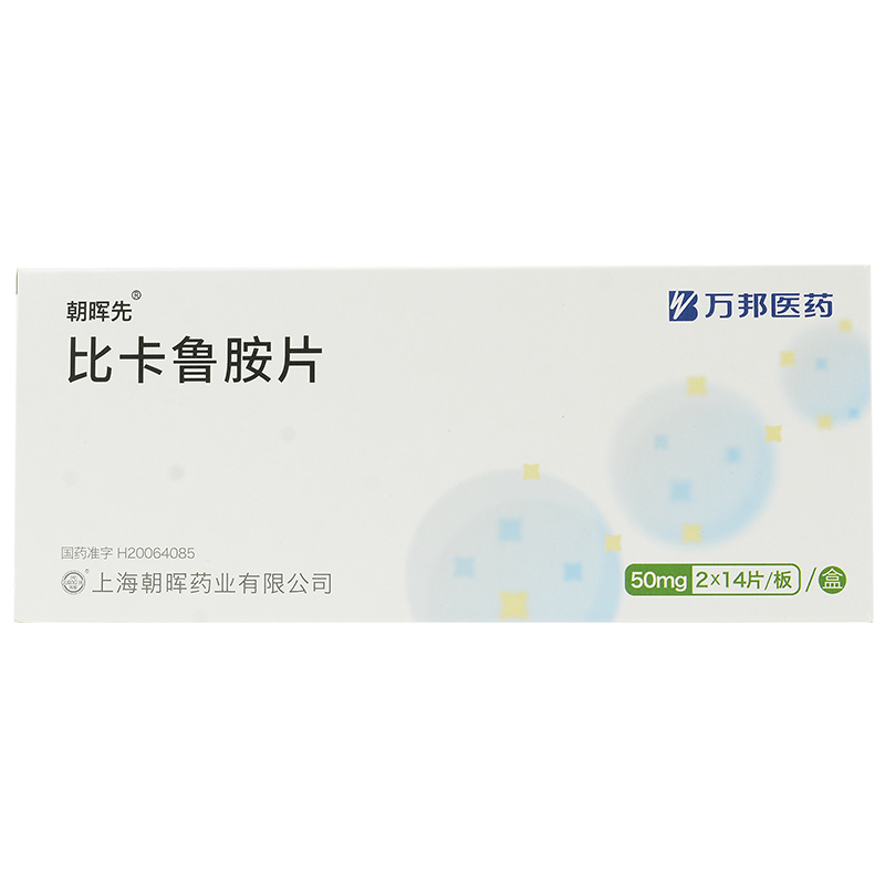 朝晖先 比卡鲁胺片 50mg*28片/盒