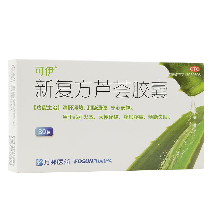 可伊 新复方芦荟胶囊 0.43g*30粒
