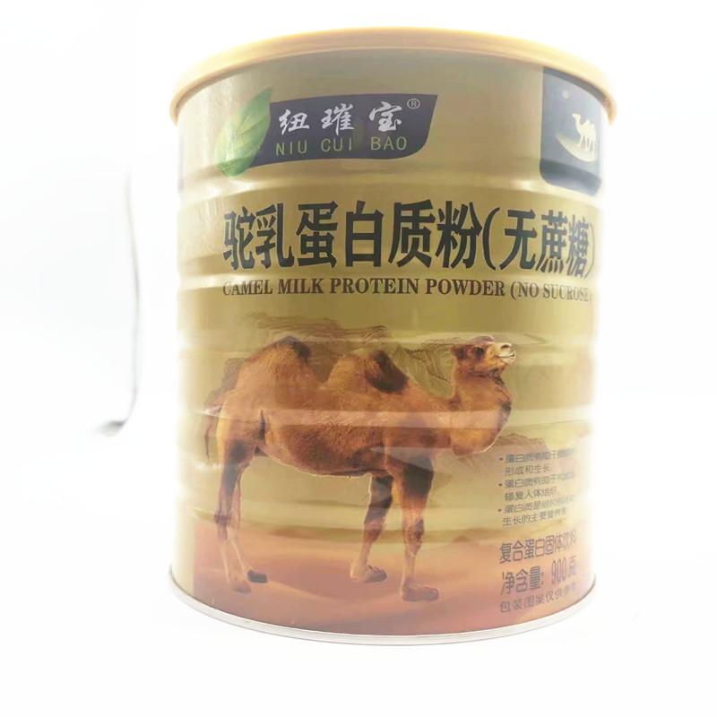 纽璀宝驼乳蛋白质粉(无蔗糖)900克