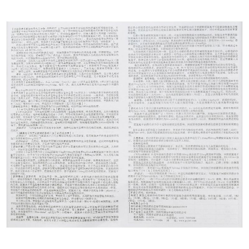 苯磺酸氨氯地平片说明书