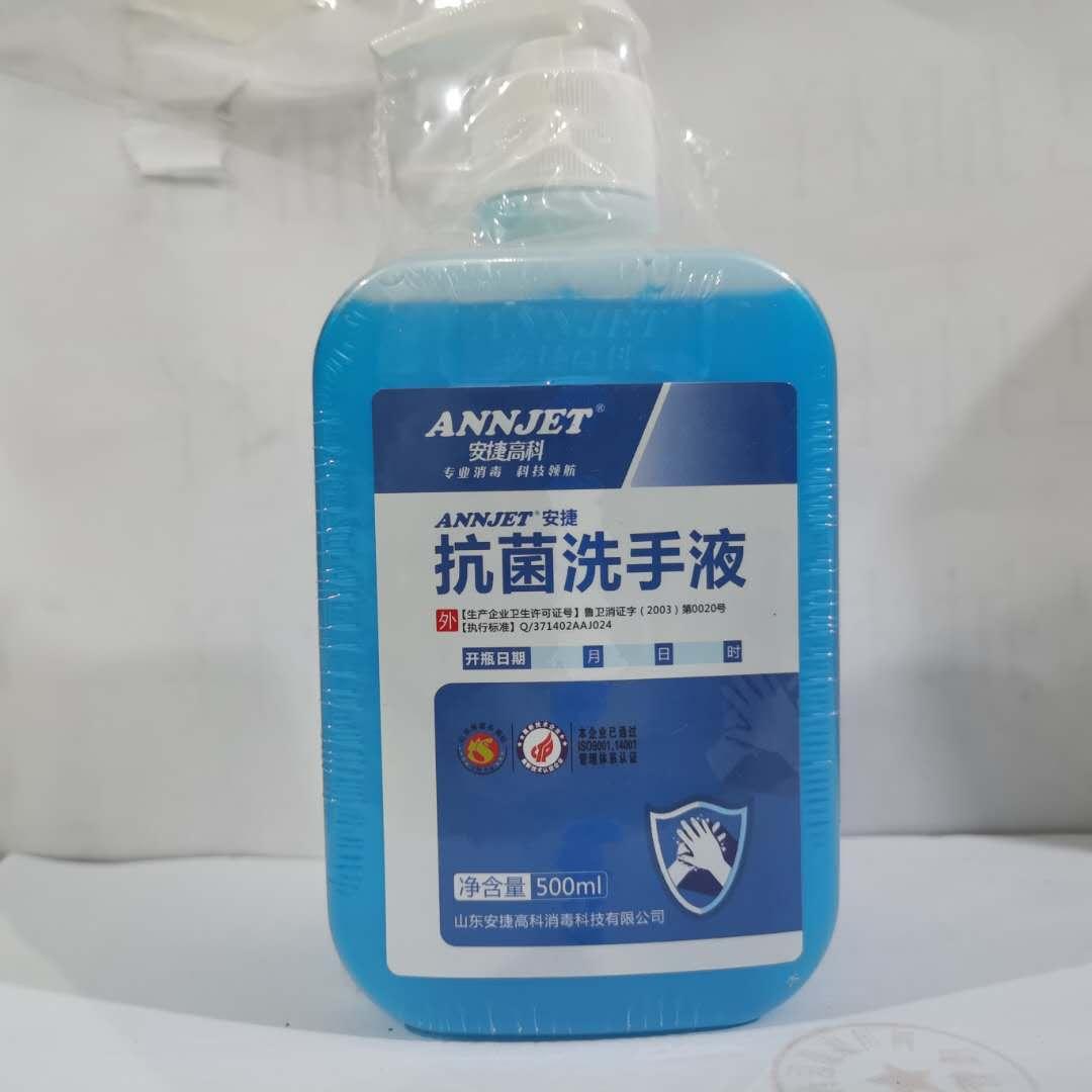 抗菌洗手液