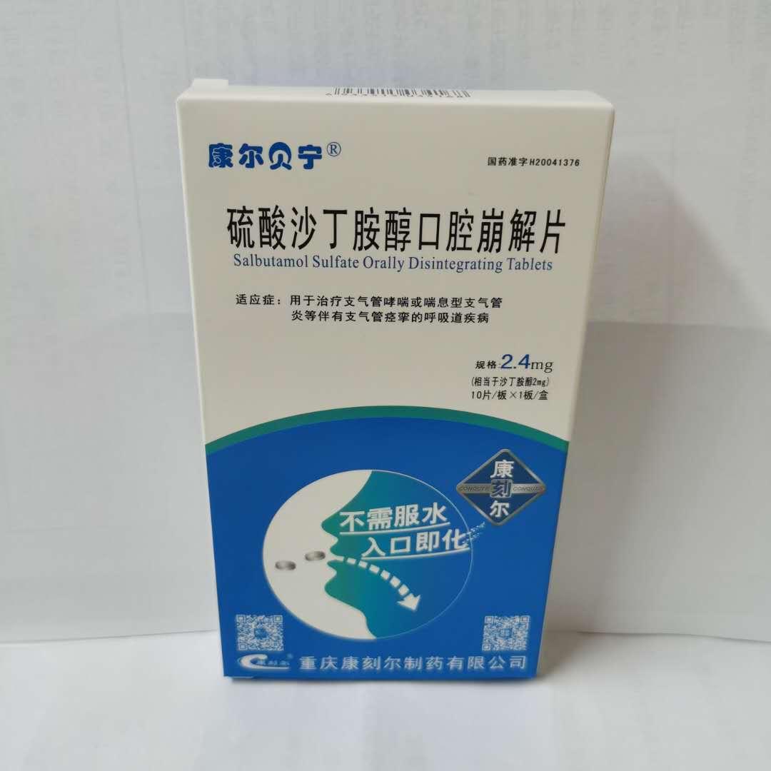 硫酸沙丁胺醇口腔崩解片