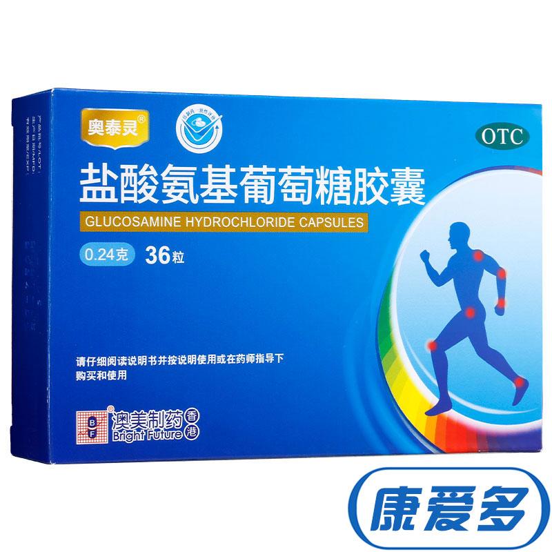 奥泰灵 盐酸氨基葡萄糖胶囊 0.24g*36粒/盒
