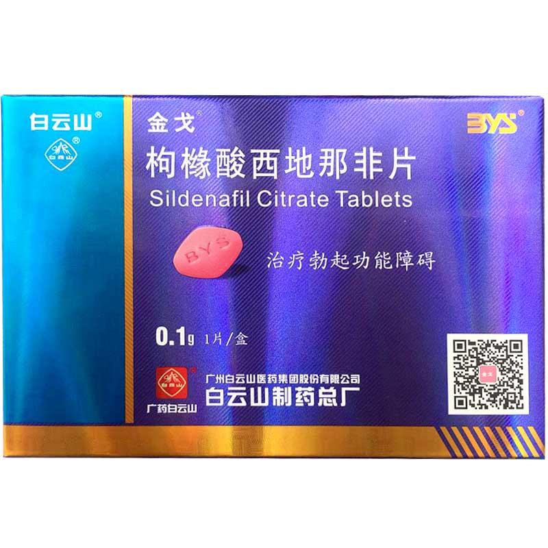 (金戈)枸橼酸西地那非片  广州白云山医药集团股份有限公司